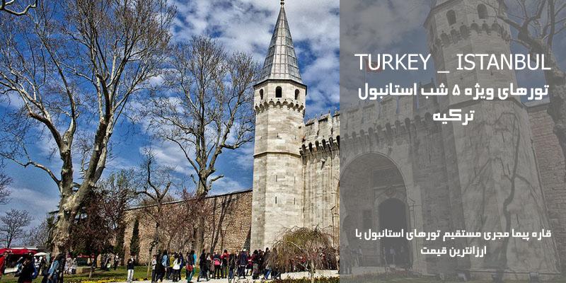 تور 5 شب استانبول با ارزان ترین قیمت تیر 96