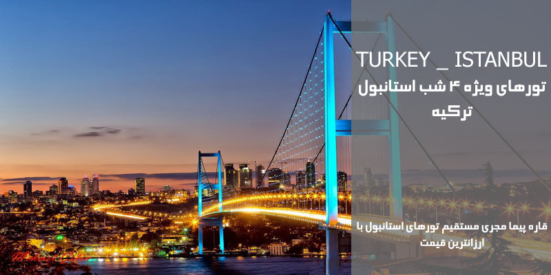 تور 4 شب استانبول با ارزان ترین قیمت مرداد 99