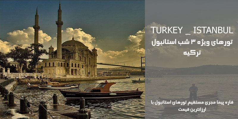 تور 3 شب استانبول با ارزان ترین قیمت تیر 96