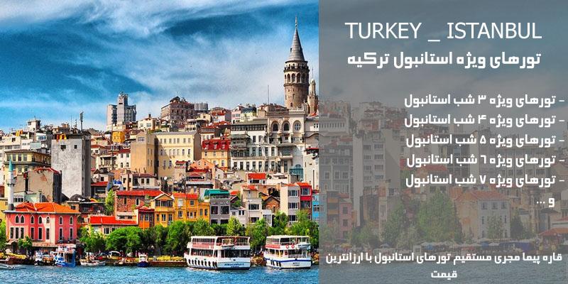 تورهای ارزان قیمت استانبول ترکیه