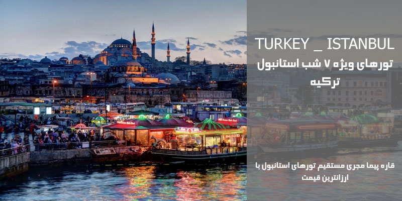 تور 7 شب استانبول با ارزان ترین قیمت مرداد 99
