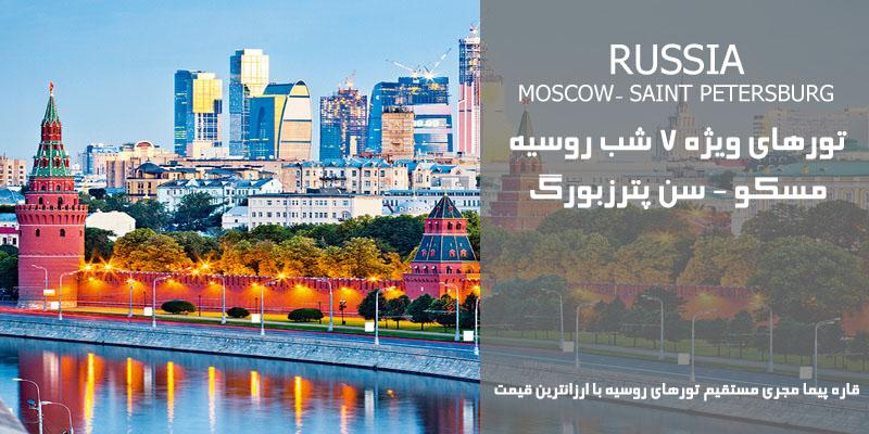 تور 7 شب مسکو سنپترزبورگ روسیه ارزان قیمت شهریور 99