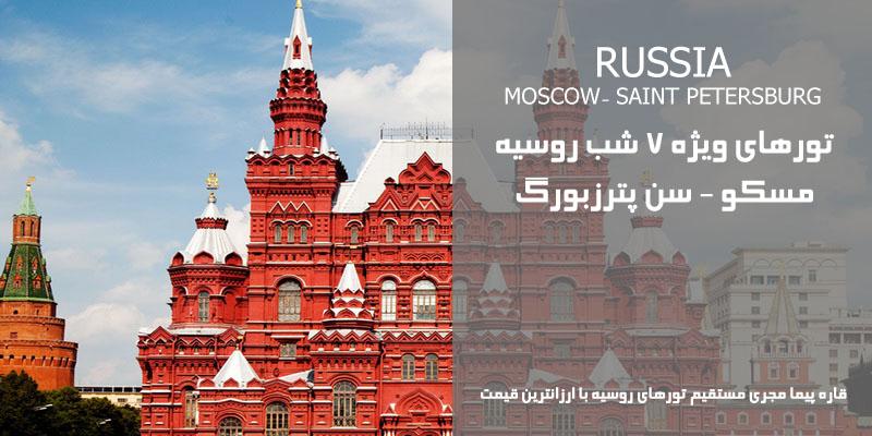تور 7 شب مسکو سنپترزبورگ روسیه ارزان قیمت مرداد 99