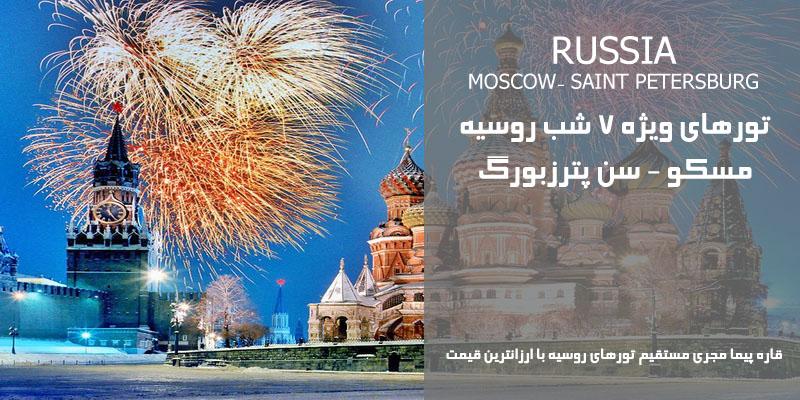 تور 7 شب مسکو سنپترزبورگ روسیه ارزان قیمت تیر 96
