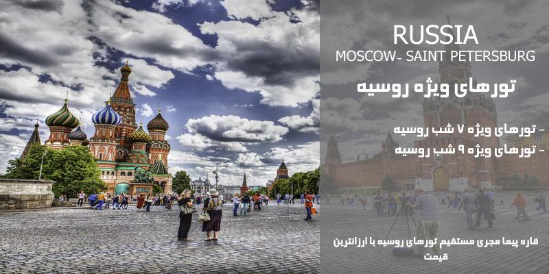 تورهای ارزان قیمت مسکو و سن پترزبورگ روسیه