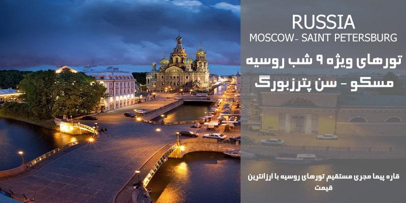 تور 9 شب مسکو سنپترزبورگ روسیه ارزان قیمت تیر 96