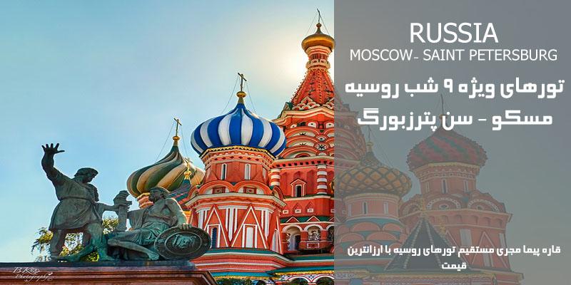 تور 9 شب مسکو سنپترزبورگ روسیه ارزان قیمت مرداد 96