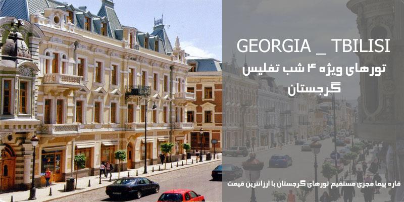 تور 4 شب تفلیس گرجستان با ارزانترین قیمت شهریور 99