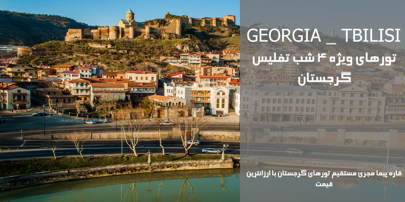 تور 4 شب تفلیس گرجستان با ارزانترین قیمت مرداد 99