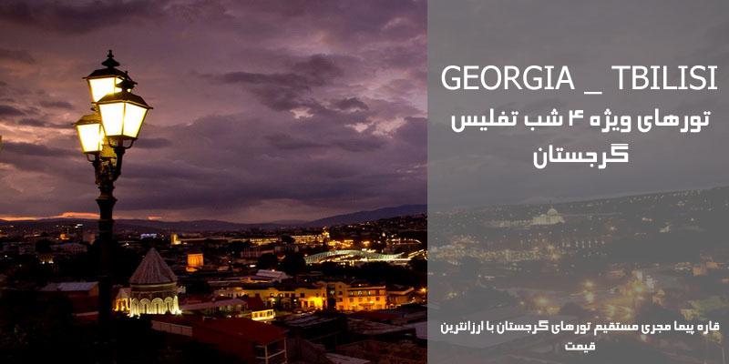 تور 4 شب تفلیس گرجستان با ارزانترین قیمت تیر 96