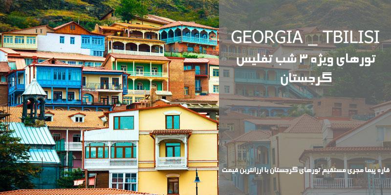 تور 3 شب تفلیس گرجستان با ارزانترین قیمت شهریور 96