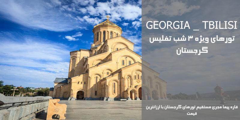 تور 3 شب تفلیس گرجستان با ارزانترین قیمت مرداد 96