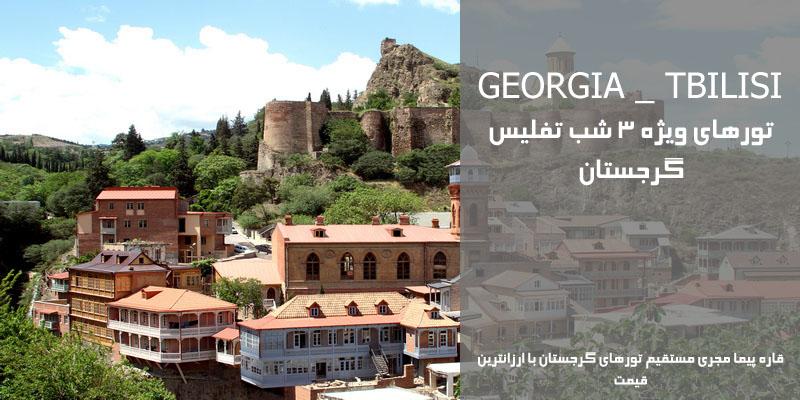 تور 3 شب تفلیس گرجستان با ارزانترین قیمت تیر 97
