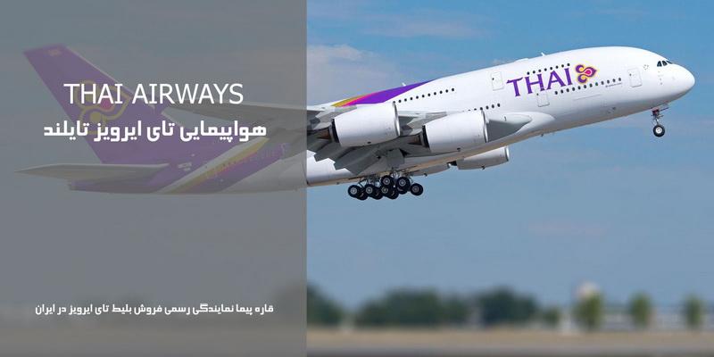 نمایندگی رسمی فروش بلیط هواپیمایی هواپیمایی تای Thai Airways