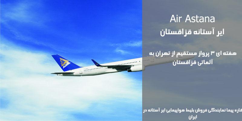 نمایندگی رسمی فروش بلیط هواپیمایی ایر آستانه در ایران AirAstana