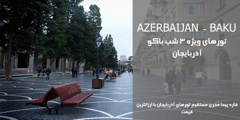 تور 3 شب باکو آذربایجان با ارزانترین قیمت تیر 99