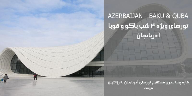 تور 4 شب باکو قوبا آذربایجان ارزانترین قیمت شهریور 99