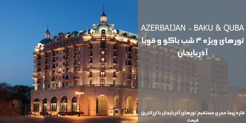 تور 4 شب باکو قوبا آذربایجان ارزانترین قیمت مرداد 96