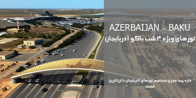 تور 4 شب باکو آذربایجان با ارزانترین قیمت مرداد 96
