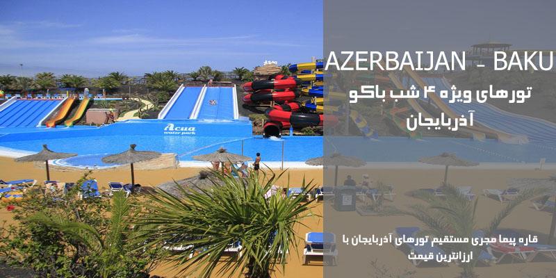 تور 4 شب باکو آذربایجان با ارزانترین قیمت تیر 97