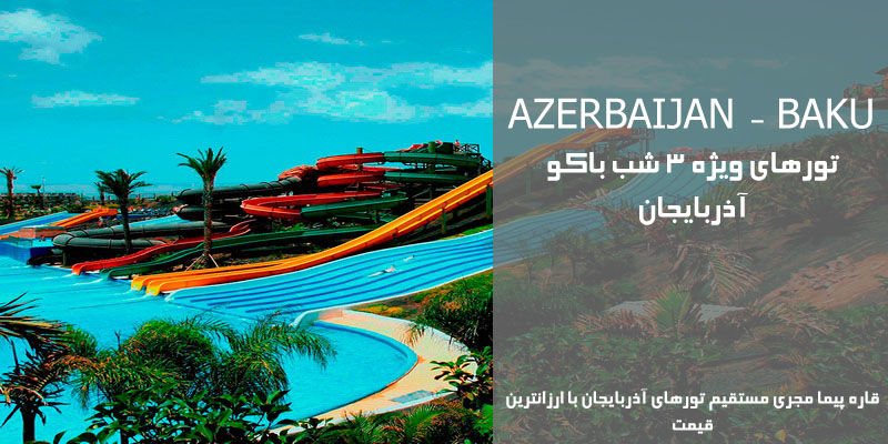 تور 3 شب باکو آذربایجان با ارزانترین قیمت مرداد 99