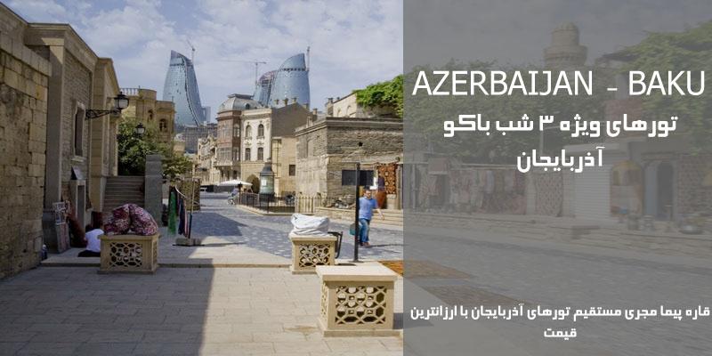 تور 3 شب باکو آذربایجان با ارزانترین قیمت شهریور 99