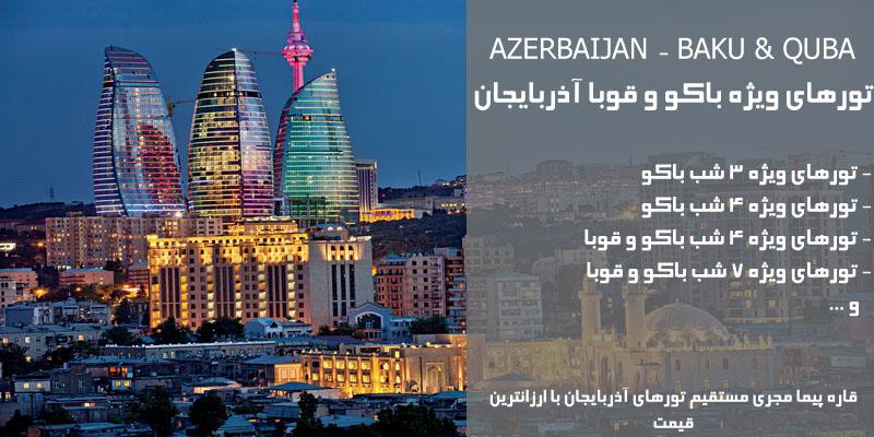 تورهای ارزان قیمت باکو و قوبا آذربایجان
