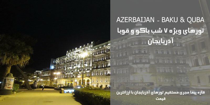 تور 7 شب باکو قوبا آذربایجان ارزانترین قیمت شهریور 99