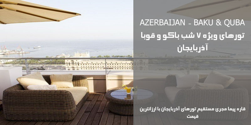 تور 7 شب باکو قوبا آذربایجان ارزانترین قیمت مرداد 96
