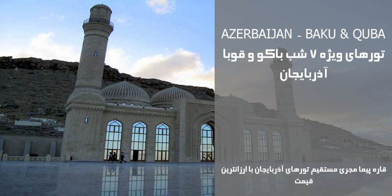تور 7 شب باکو قوبا آذربایجان ارزانترین قیمت تیر 96