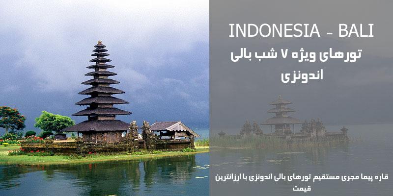 تور 7 شب بالی اندونزی با ارزانترین قیمت شهریور 99