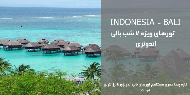 تور 7 شب بالی اندونزی با ارزانترین قیمت مرداد 99