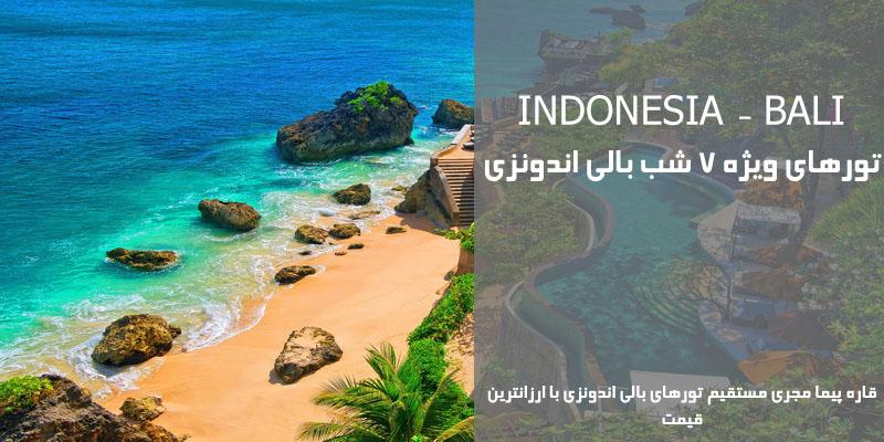 تور 7 شب بالی اندونزی با ارزانترین قیمت تیر 96