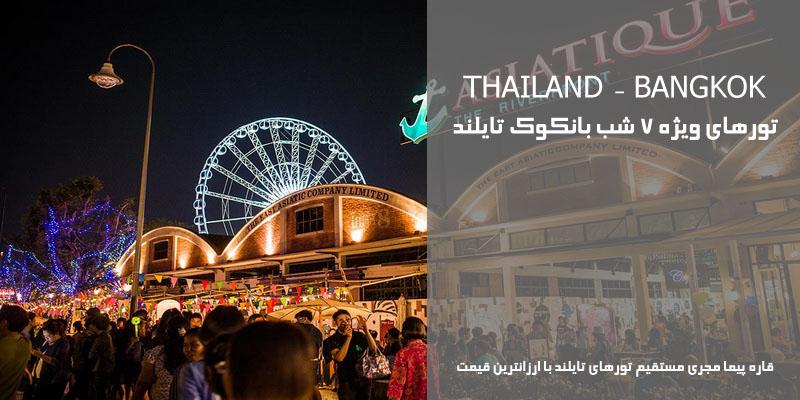 تور 7 شب بانکوک تایلند با ارزانترین قیمت تیر 99
