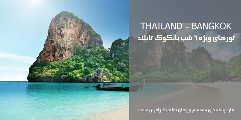 تور 6 شب بانکوک تایلند با ارزانترین قیمت شهریور 99