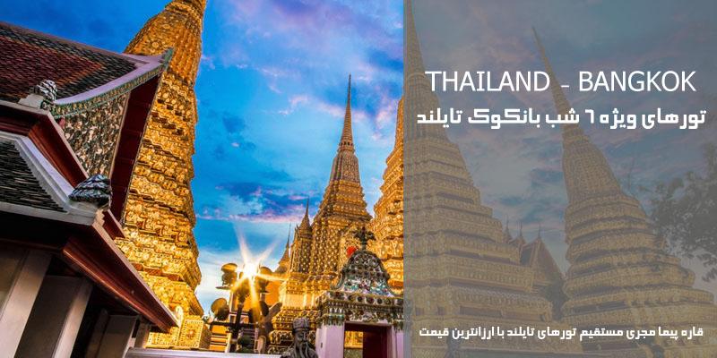 تور 6 شب بانکوک تایلند با ارزانترین قیمت مرداد 99