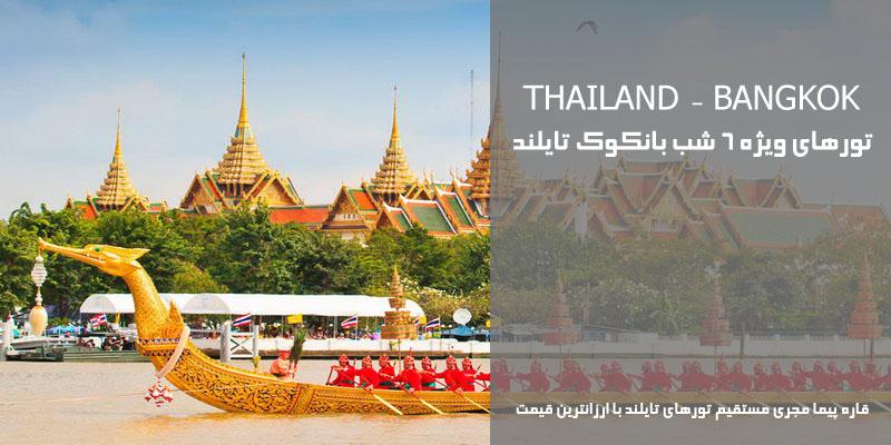 تور 6 شب بانکوک تایلند با ارزانترین قیمت تیر 99