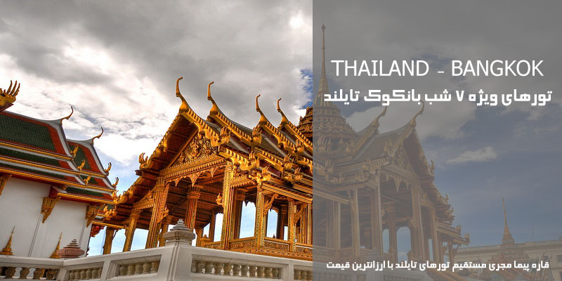 تور 7 شب بانکوک تایلند با ارزانترین قیمت مرداد 99