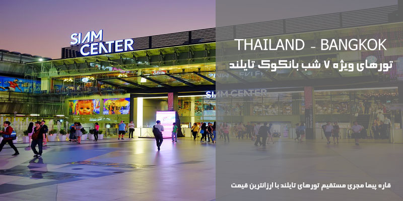 تور 7 شب بانکوک تایلند با ارزانترین قیمت شهریور 99