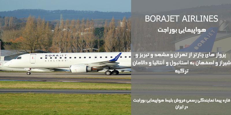 نمایندگی رسمی فروش بلیط هواپیمایی بوراجت Borajet Airline