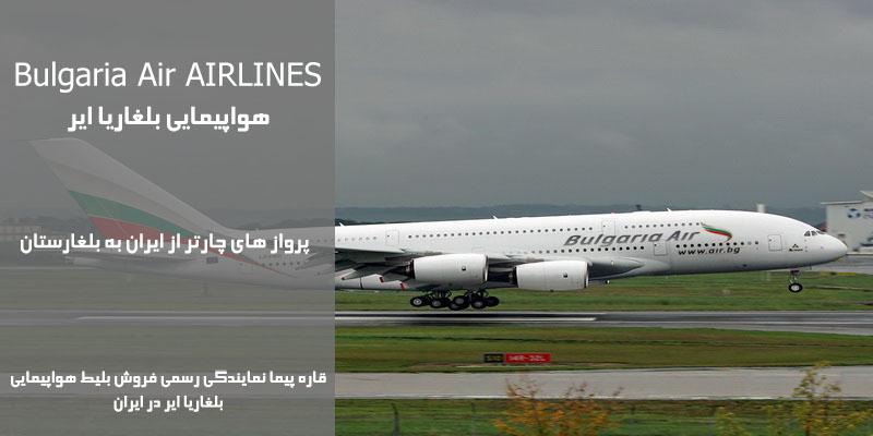 نمایندگی رسمی فروش بلیط هواپیمایی بلغاریا ایر Bulgaria Air Airlines