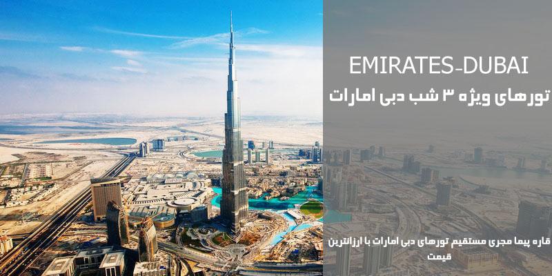 تور 3 شب دبی امارات با ارزانترین قیمت شهریور 97