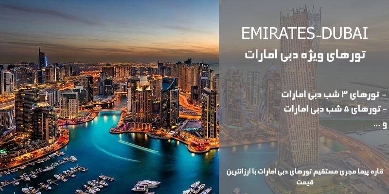 تورهای ارزان قیمت دبی امارات