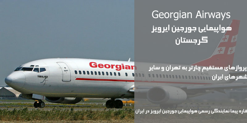 نمایندگی رسمی فروش بلیط هواپیمایی جورجین در ایران Georgian Airways
