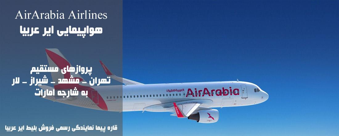نمایندگی رسمی فروش بلیط هواپیمایی ایرعربیا در ایران AirArabia Airlines
