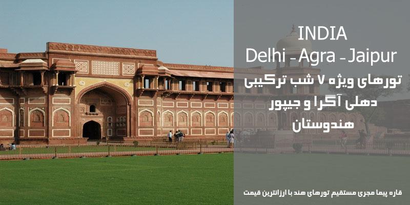 تور دهلی آگرا جیپور هند با ارزانترین قیمت تیر 97