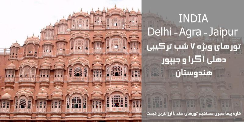 تور دهلی آگرا جیپور هند با ارزانترین قیمت مرداد 96