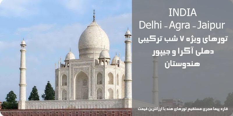 تور دهلی آگرا جیپور هند با ارزانترین قیمت شهریور 96