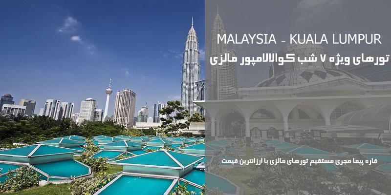 تور 7 شب کوالالامپور مالزی با ارزانترین قیمت تیر 99