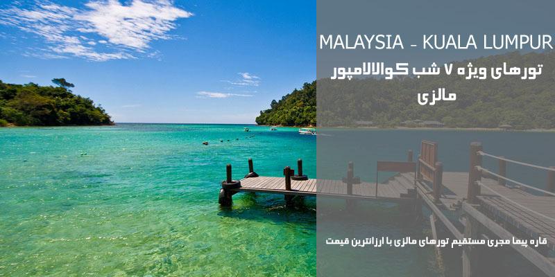 تور 7 شب کوالالامپور مالزی با ارزانترین قیمت شهریور 99